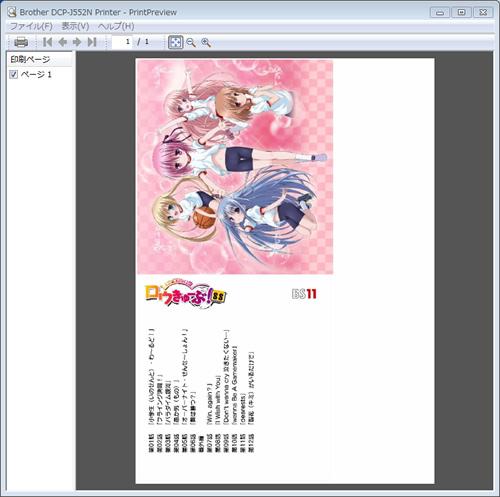 ダイソー 12枚収納できるCD・DVDアルバムケースのジャケット印刷用テンプレート(Excel)-プリンターの印刷プレビュー