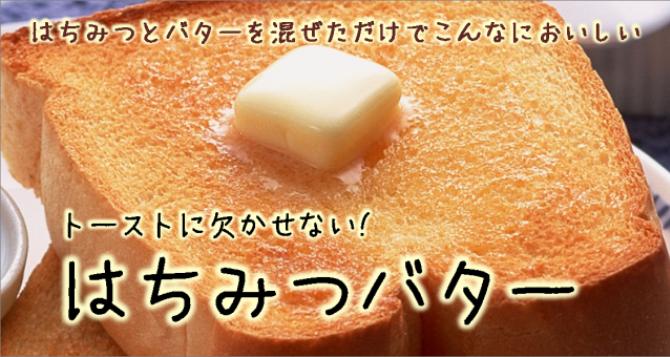 はちみつバター2