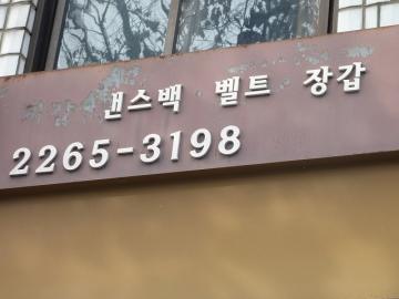 2014_02_17ソウル87