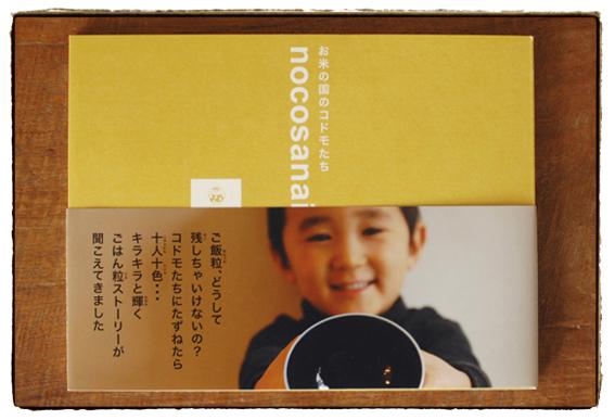 nokosanai-book-1.jpg