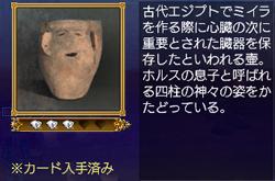カノプスの壺