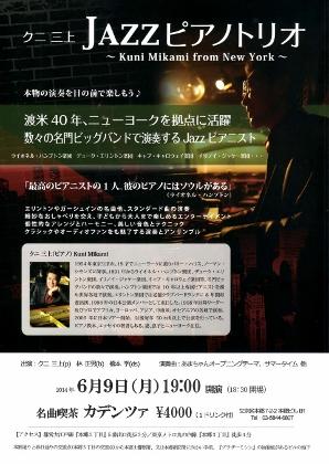 14cadenza20140609クニ三上 (298x420)