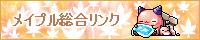 メイプル総合リンク
