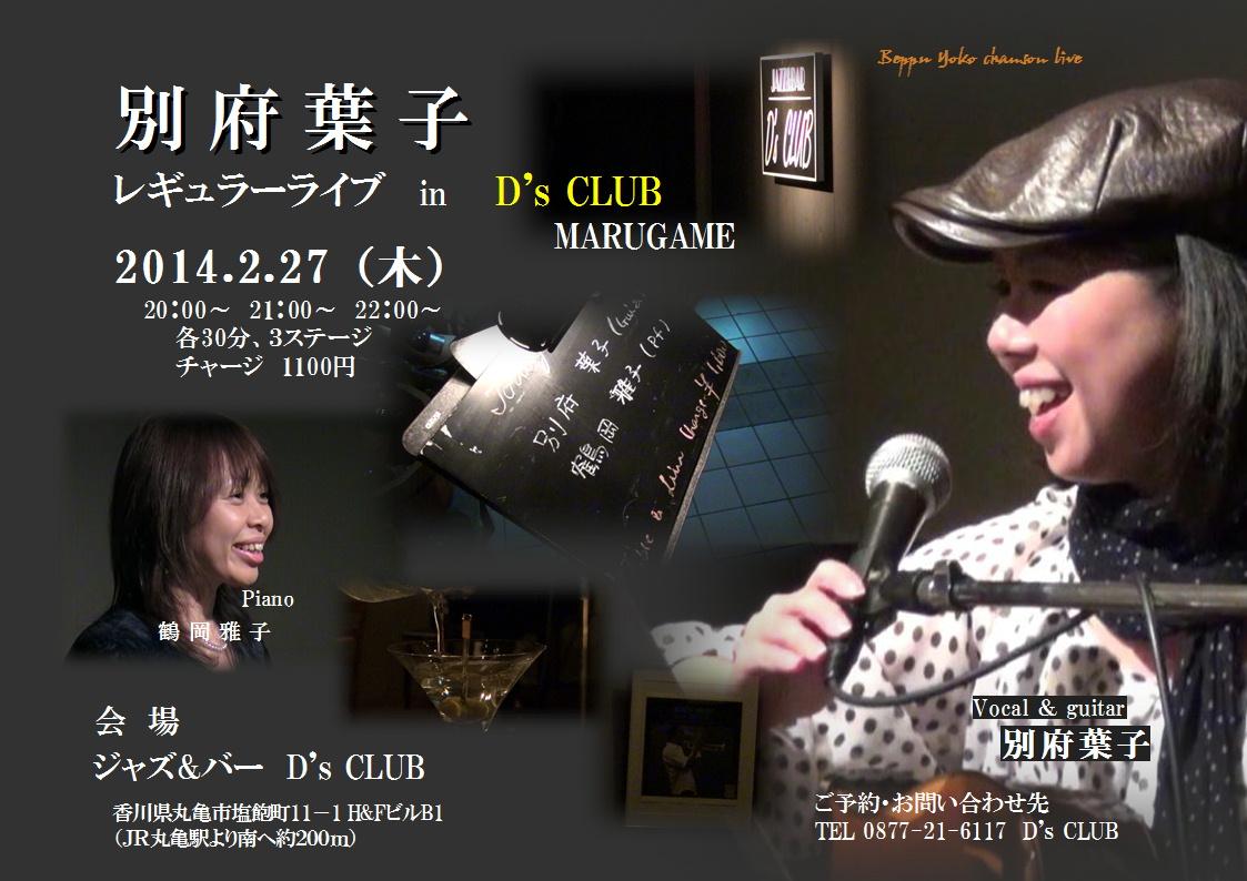 20140227別府葉子さんライブ