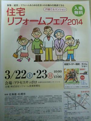 リフォームフェア2014