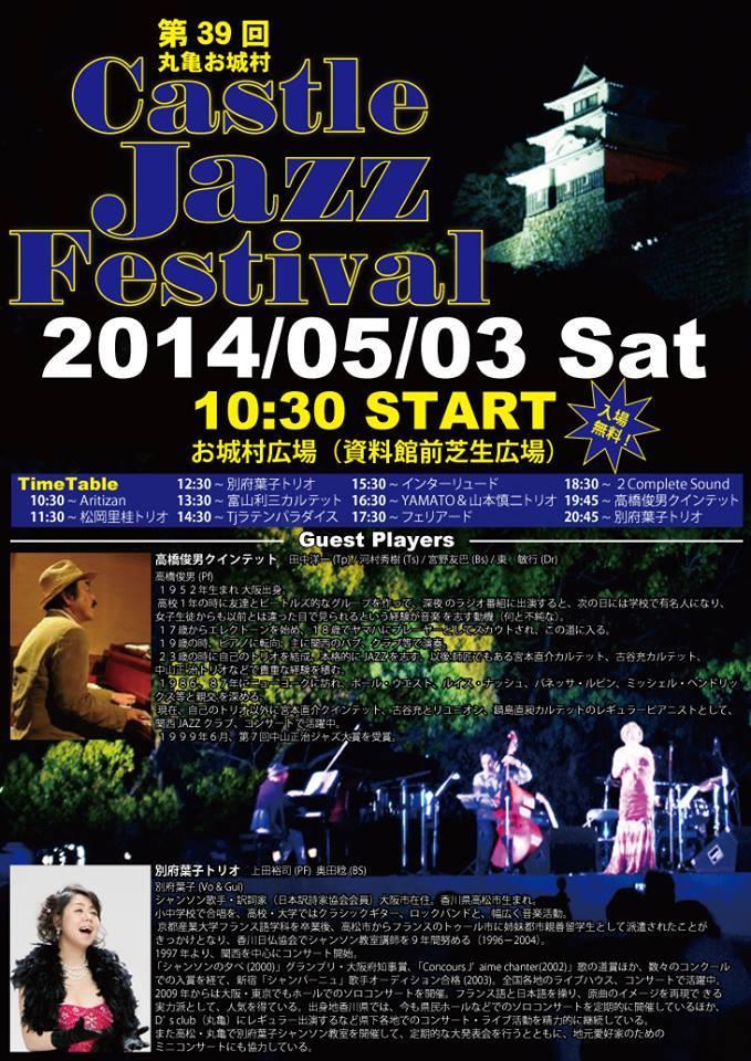 葉子さんの丸亀城ライブ 20140503