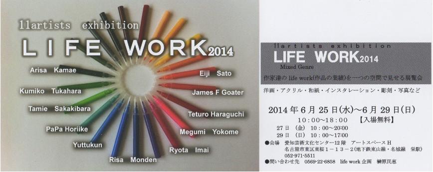 2014LIFE WORK