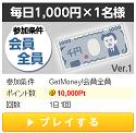 毎日1000円2
