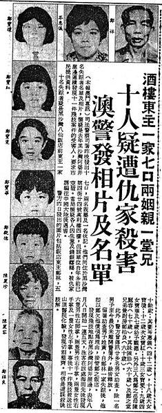 235px-遇害鄭林一家及親人