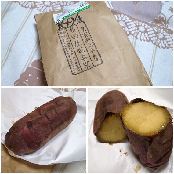 島田焼き芋