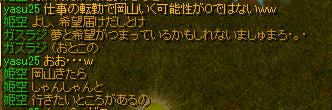 姫ちゃんのお誘い