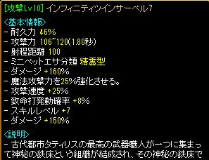 ダメ10IF7