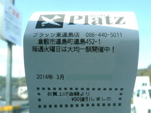 P1340754+(2)_convert_20140315165721.jpg