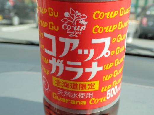 coupguarana1405-2.jpg