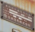 kanazawacitynagadohesignal1408-13.jpg