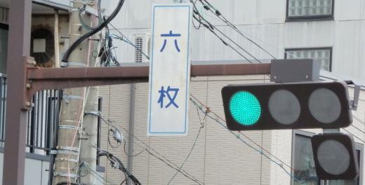 kanazawacityrokumaisignal1408-6.jpg