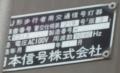 kanazawacityshiroganesignal1408-10.jpg