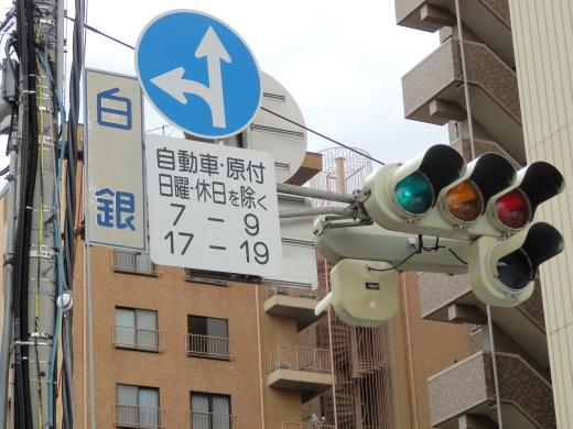 kanazawacityshiroganesignal1408-14.jpg