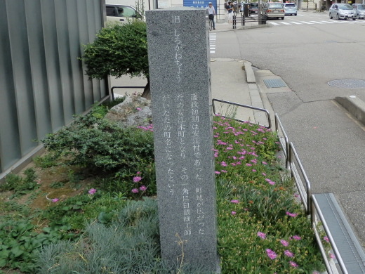 kanazawacityshiroganesignal1408-2.jpg
