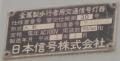 kanazawacityshiroganesignal1408-20.jpg
