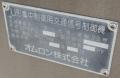 kanazawacityshiroganesignal1408-22.jpg