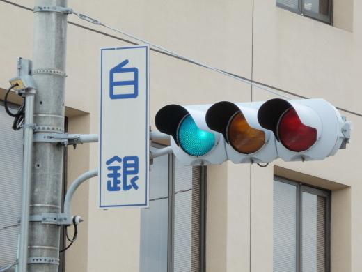 kanazawacityshiroganesignal1408-7.jpg
