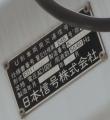 kanazawacityshiroganesignal1408-8.jpg