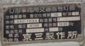 kanazawacityyasuechosignal1408-9.jpg