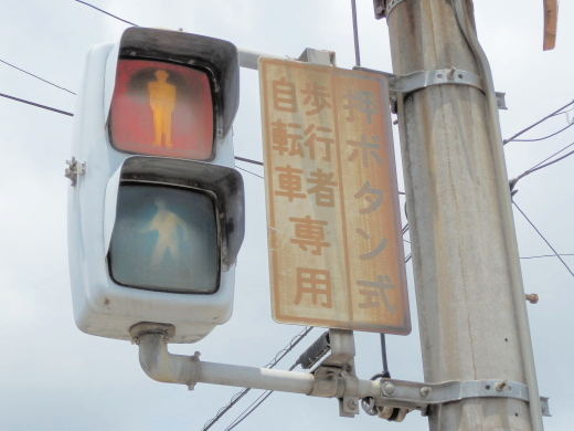 kasaokacityyoshidacommunitycentersignal1406-11.jpg