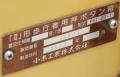 kasaokacityyoshidacommunitycentersignal1406-17.jpg