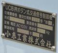 kasaokacityyoshidacommunitycentersignal1406-19.jpg