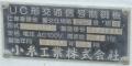 kasaokacityyoshidaelementaryschoolsignal1406-14.jpg