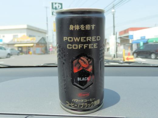 kowapoweredcoffee1405-1.jpg