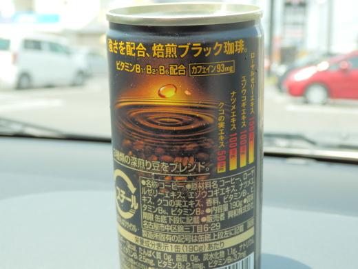 kowapoweredcoffee1405-2.jpg