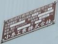 kurashikicitymizushimacentralhospitalsignal1407-12.jpg