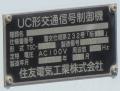 kurashikicitymizushimacentralhospitalsignal1407-17.jpg