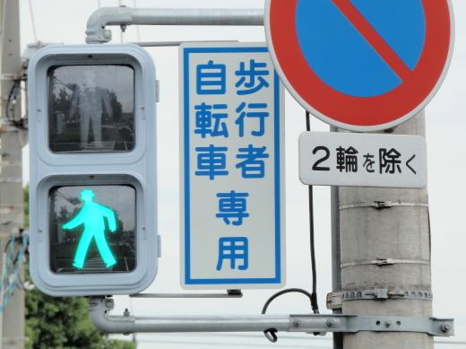 kurashikicitymizushimachuokoenhigashisignal1407-15.jpg