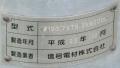 kurashikicitymizushimachuokoenhigashisignal1407-20.jpg