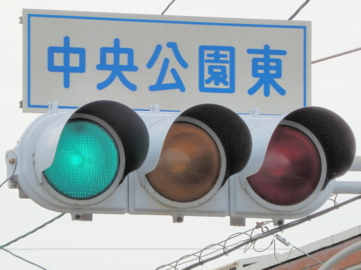 kurashikicitymizushimachuokoenhigashisignal1407-8.jpg
