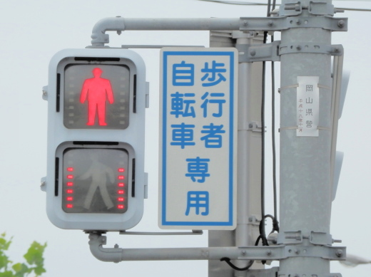 kurashikicitymizushimachuokoenkitasignal1407-9.jpg
