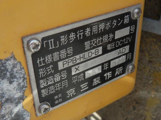 kurashikicitymizushimahigashiyayoichodaiichiparksignal1405-12.jpg