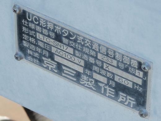 kurashikicitymizushimahigashiyayoichodaiichiparksignal1405-13.jpg