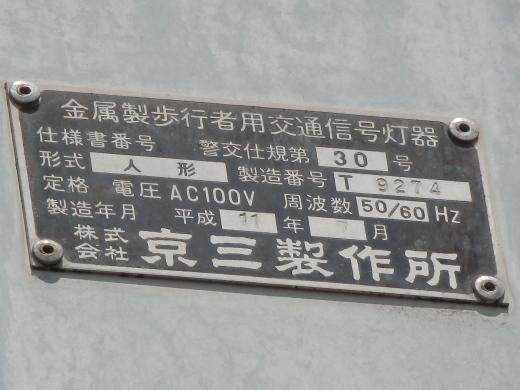 kurashikicitymizushimahigashiyayoichodaiichiparksignal1405-7.jpg
