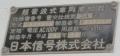 kurobecityshinmakinohigashisignal1408-17.jpg