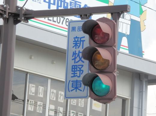 kurobecityshinmakinohigashisignal1408-3.jpg