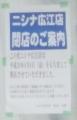 nishinachainstorehiroe1406-10.jpg