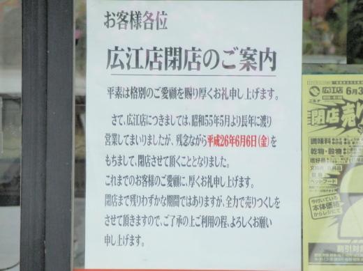nishinachainstorehiroe1406-4.jpg