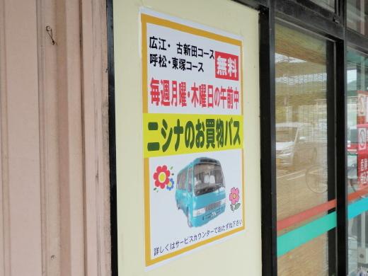 nishinachainstorehiroe1406-5.jpg