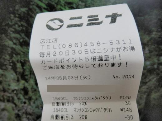 nishinachainstorehiroe1406-6.jpg
