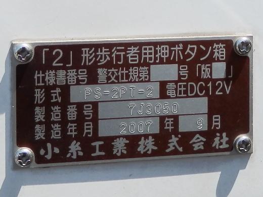 okayamakitawardkibitsuhigashisignal140423-10.jpg